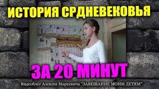 История Средневековья за 20 минут!