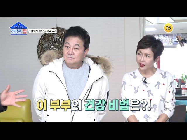 """전설의 야인 """"쌍칼""""의 건강비법!_건강한 집 24회 예고 TV CHOSUN 210118 방송"""