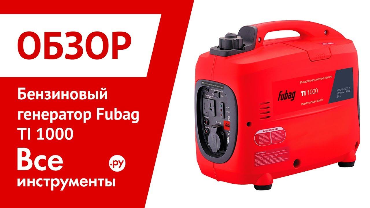 Бензиновые генератор fubag ti 1000 почему шумит стабилизатор напряжения