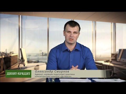 Фіскальний контроль. Лектор - Олександр Смирнов