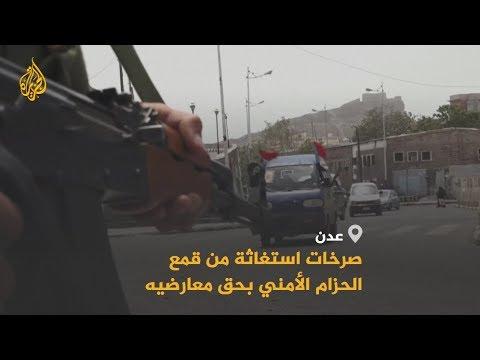 ????حملات اعتقال واسعة تنفذها أذرع الإمارات بمحافظات الجنوب اليمني  - 23:53-2019 / 8 / 14