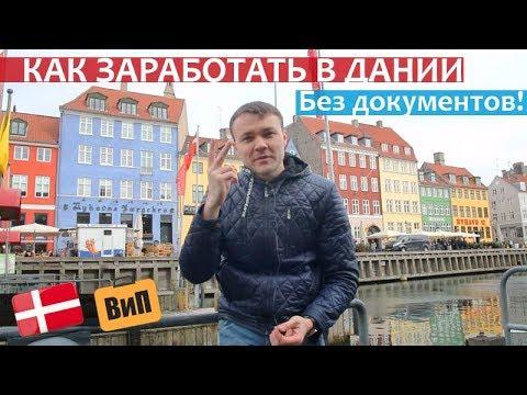 Работа в ЕС без документов в первый день! Сдаем пивные банки и бутылки   Как заработать в Европе