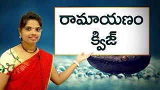 Quiz on Ramayanam: రామాయణం క్విజ్: Learn Telugu for all