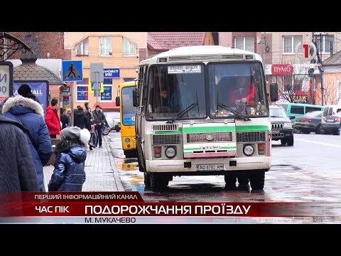 На скільки зросте вартість проїзду в Мукачеві?