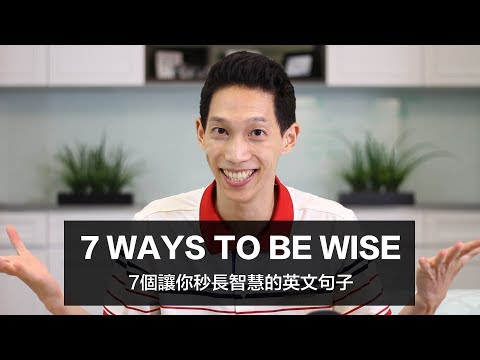 7個英文句子讓你秒長智慧!7 Ways To Be Wise