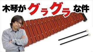 もっきんがグラグラな件|三田市と神戸市北区の音楽教室&楽器店・平瀬楽器