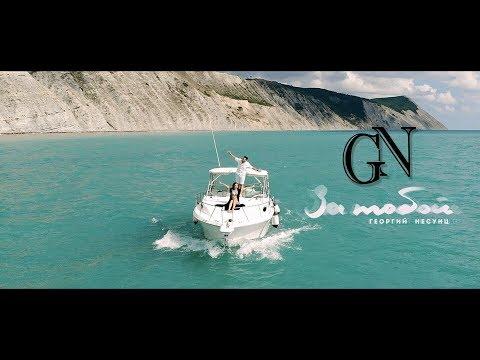 Смотреть клип Георгий Несунц - За Тобой