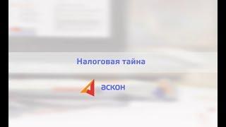 видео Статья 102 - Налоговая тайна