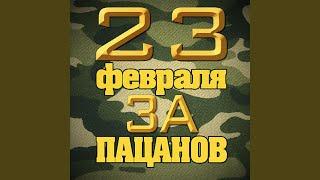 Скачать Русскии солдат