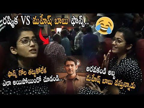 See How Rashmika Mandana Behaved After Seeing Mahesh Babu Fans || Rashmika Sarieru Neekevvaru || MB