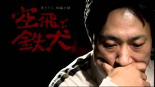 【デーリー東北CM】空飛ぶ鉄犬(木村友祐編15秒) ▽最新ニュースは「...