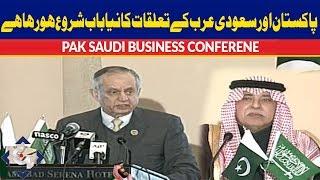 Pak Saudi Business Conference 18th February 2019 | GTV News