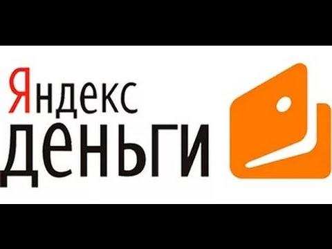 Как Вспомнить Свой Платёжный пароль в Яндекс Деньгах! 85%