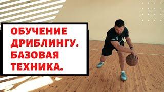 Обучение Дриблингу в Баскетболе. Базовая Техника Ведения Мяча в Баскетболе для новичков(https://bit.ly/39UYgBW Академия баскетбола в Омске Не забывайте подписываться на наш канал. В этом видео - дриблинг мяча в баскетболе для ..., 2020-08-14T01:00:05Z)
