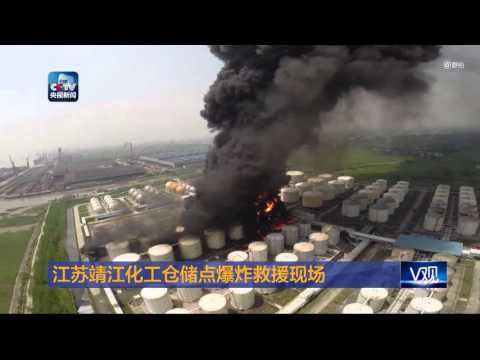 Huge explosion & fire at chemical facility in eastern China on Apr 22