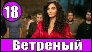ВЕТРЕНЫЙ 18 серия.Турецкие сериалы