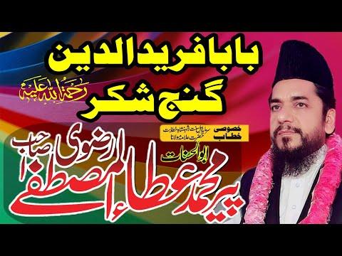 Baba Farid ud din Ganj e Shakar RA 27.10.2017 Allama Ata ul Mustafa Rizvi sab in Baghdadi Masjid Fsd