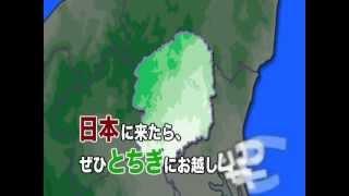 栃木県紹介動画