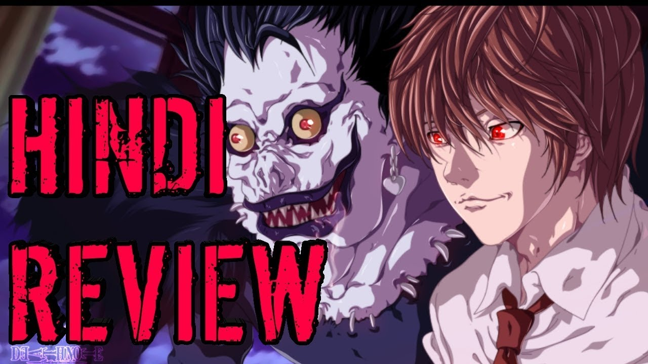 Anime Review: Death Note   Entertainment Ghost