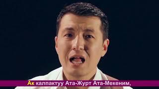 Анонс   Абир Касенов   Авто Караоке   Эрмек Нурбаев   Канала жазыл
