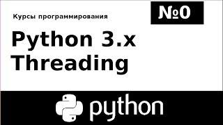 Курс программирования: Python 3.x Threading №0