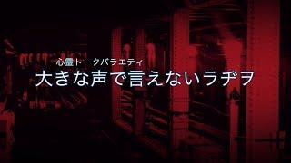 毎月第1,3日曜日22時から放送!! <番組概要> 大阪で大好評の怖い話イベ...