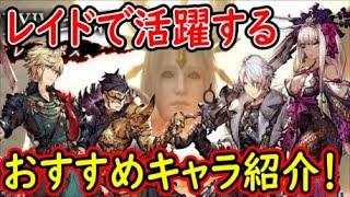 【FFBE幻影戦争】FF14コラボレイドで活躍するおすすめキャラ紹介!【WAR OF THE VISIONS】のサムネイル
