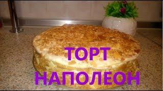Торт НАПОЛЕОН очень легкий рецепт