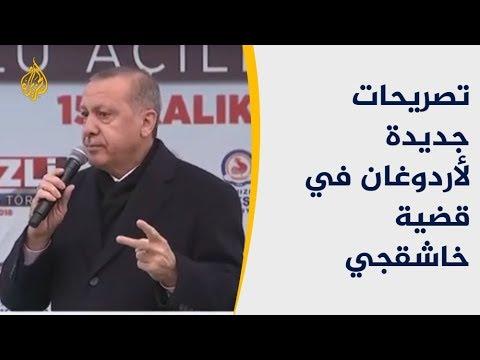 أردوغان: بفضل جهودنا أصبحت جريمة اغتيال خاشقجي قضية عالمية  - نشر قبل 10 ساعة