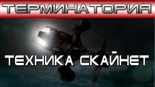 Терминатория - Техника Скайнет [ОБЪЕКТ] Skynet Technology, Ariel Hunter-Killer, Mototerminator