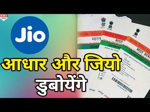 Aadhar से Jio का SIM खरीद कर मौज लिया है तो मुसीबत भी उठानी होगी... Mp3