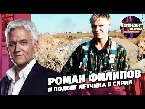 Роман Филипов и подвиг летчика в Сирии
