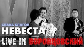 Слава Благов - НЕВЕСТА LIVE (2018)