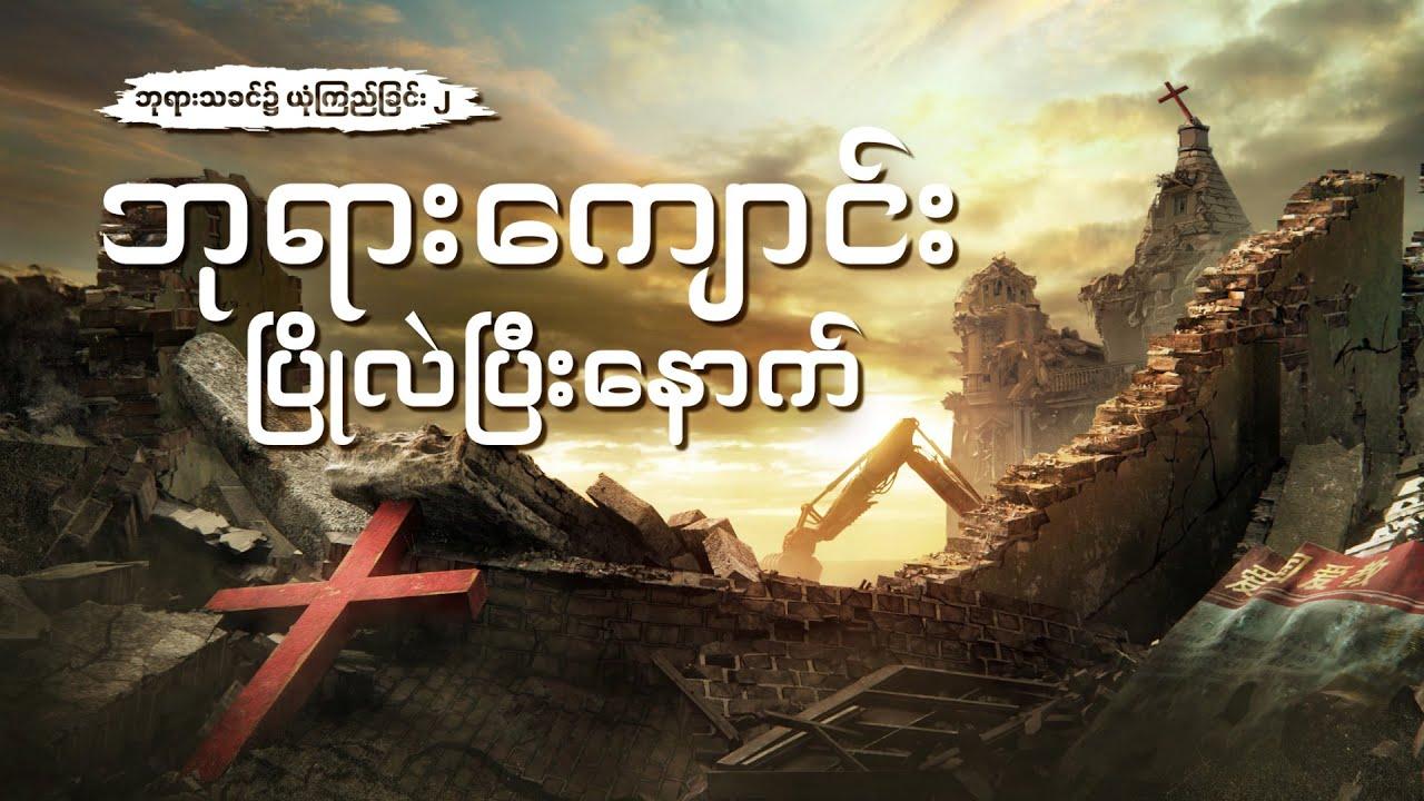 2020 Myanmar Christian Movie Trailer (ဘုရားသခင်၌ ယုံကြည်ခြင်း ၂ - ဘုရားကျောင်း ပြိုလဲပြီးနောက်)