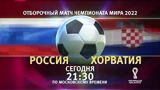 В Лужниках пройдет матч Россия Хорватия в рамках отборочного турнира к Чемпионату мира 2022 года