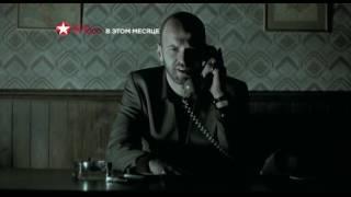 Большой куш - промо фильма на TV1000 Action