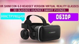 Виртуальные очки VR SHINECON 6 0 Headset Version