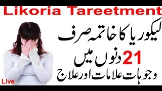 Likoria White Discharege Harmone Ka Ilaj Vigainal Discharge Ladies Ka Kamr Dard