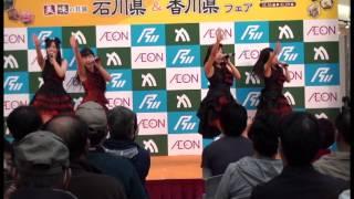 イオンレイクタウンmori水の広場 石川県&石香川フェア.