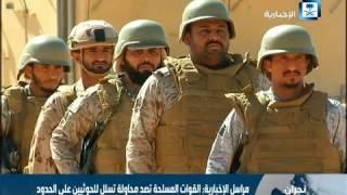 مراسل الإخبارية: القوات المسلحة تصد محاولة تسلل للحوثيين على الحدود