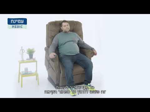 כורסת קימה חשמלית פאוורפול - עמינח מדיק