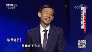 《法律讲堂(生活版)》 20191203 精神损失赔不赔| CCTV社会与法