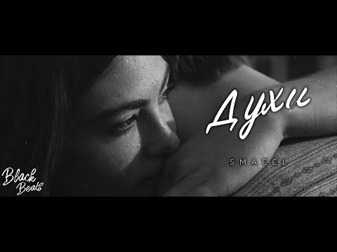 Smaeel - Духи (Премьера трека 2019)