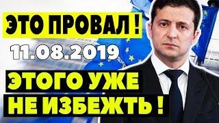 ЕВРОПА НАС ОТШИЛА! - 11.08.2019 - ЗЕЛЕНСКИЙ ЗАЛИЗЫВАЕТ РАНЫ