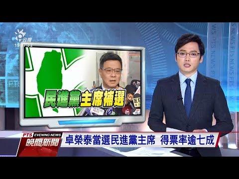 20190106 公視晚間新聞