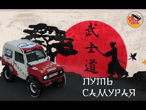 Suzuki Samurai : рецепт подготовки к спорту от знатоков