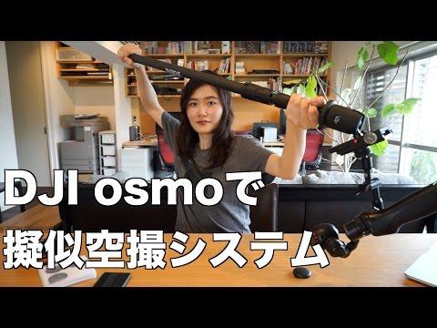 DJI osmoで擬似空撮!DJI osmo with RODE Boompole Pro