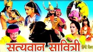 Satyawan Sawatri | सत्यवान सावित्री | kissa