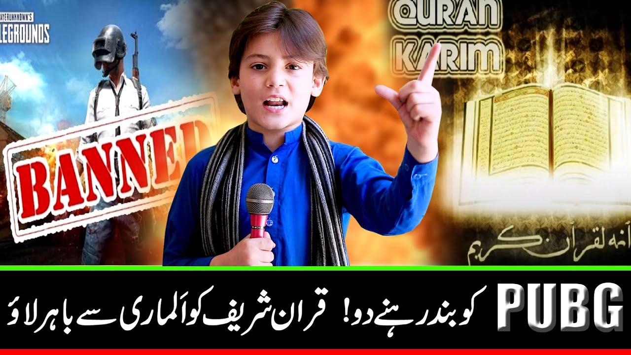 PUBG Update ! Pubg Game Banned In Pakistan ! Please open Quran Sharif ! Chota Imran Khan New Video