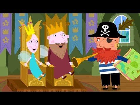Мультфильмы Серия - Маленькое королевство Бена и Холли - Рыжебород эльф-пират - Сезон 1, Серия 31
